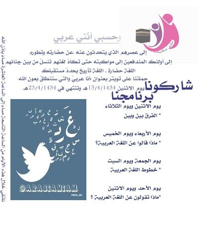 إعلان حملة أنا عربي